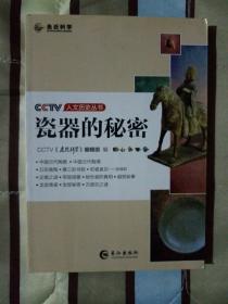 CCTV人文历史丛书:瓷器的秘密