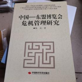 中国-东盟博览会危机管理研究