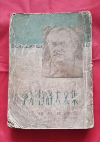 季米特洛夫文集 50年版 包邮挂刷