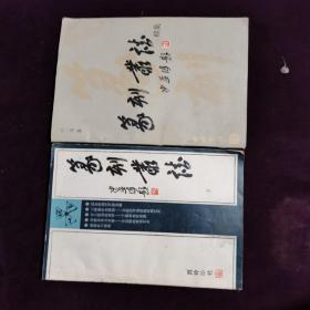 篆刻丛谈 (正 续集)2册合售