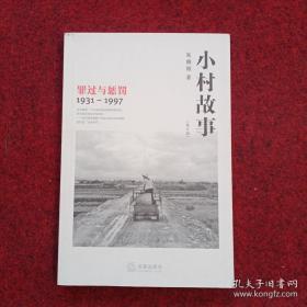 【正版】小村故事:地志与家园(2003-2009)