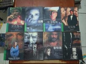 当代外国流行小说名篇丛书  25本合售