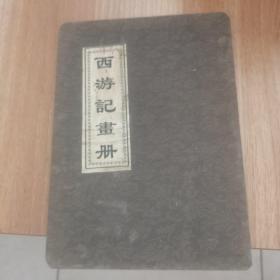 西游记画册(经折装 共10开 老插图)