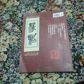 篆刻  2005.1