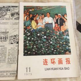 连环画报1975-11期 有增页
