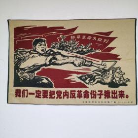 毛主席文革刺绣织锦画红色收藏编号9