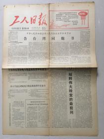 1979年1月1日中美建交