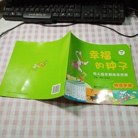 幼儿园早期阅读资源《幸福的种子》中班·下)导读手册