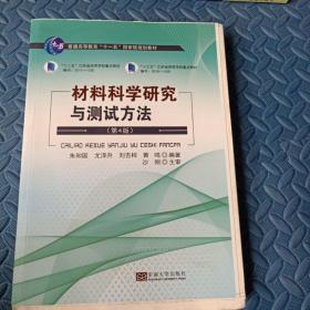 材料科学研究与测试方法(第4版)