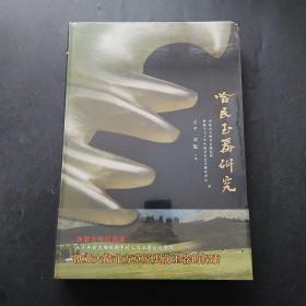 哈民玉器研究 8开全新未开封