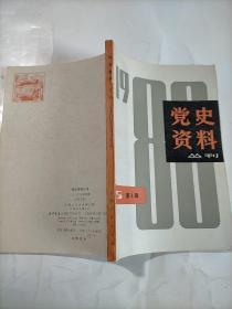 文史资料丛刊1980年第4辑