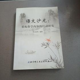 语文沙龙 : 重构教学内容的行动研究