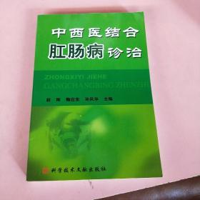 中西医结合肛肠病诊治