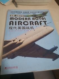 深度·战机手册:现代英国战机