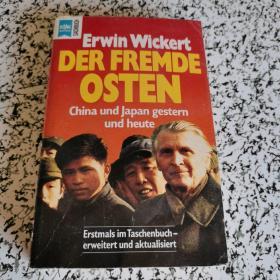 Der Fremde Osten(德文原版: 中国和日本,昨天与今天)