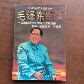 毛泽东的艺术世界丛书:毛泽东的书法艺术
