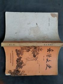 岳阳文史(第三辑)