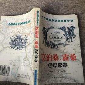 世界著名经典短篇小说集:莫泊桑、霍桑
