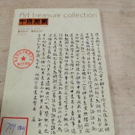 中国书法I97