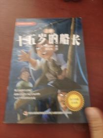 凡尔纳科幻小说系列-十五岁的小船长(上册)