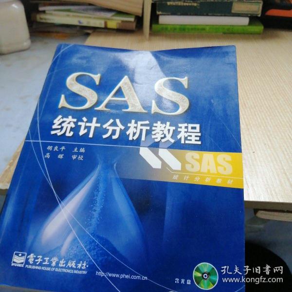 SAS统计分析教程   带光盘