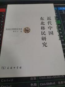 近代中国东北移民研究