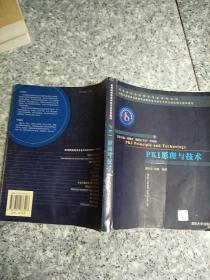 PKI原理与技术   原版二手