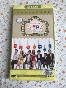 大型都市电视连续剧-《宝贝》【DVD,7碟未开封】不退换货 不退换货