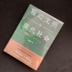 【塑封 签名本】轴心文明与现代社会:探索大历史的结构