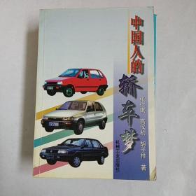 中国人的轿车梦