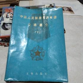 中国人民解放军将军谱少将部分(下)