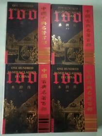 中国古典名著百部:水浒传(全四册)