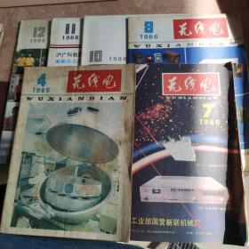 无线电 1986 4.7.8.10.11.12 六本合售