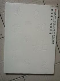 海上教父丹青情缘:五载芳华小雅齋2019年秋季艺术品拍卖会(带塑封