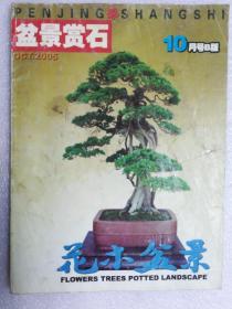 花木盆景2005.10.B(盆景赏石版)