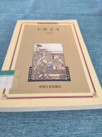 七侠五义【下 】——中国古典文学名著