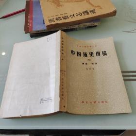 中国通史讲稿【中】