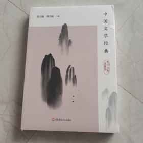 中国文学经典·古代小说戏曲卷/传统文化经典阅读