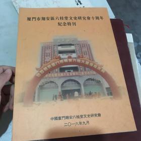 厦门市翔安区六桂堂文史研究会十周年纪念特刊