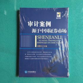 CPA智品书库:审计案例源于中国证券市场(塑封全新)