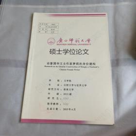 广西师范大学硕士学位论文,论泰国华文女作家梦莉的身份建构