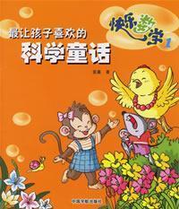 *让孩子喜欢的科学童话--快乐数学1❤ 爱嘉  著 中国宇航出版社9787802181694✔正版全新图书籍Book❤