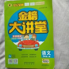 世纪金榜 金榜大讲堂 语文3年级上册(无附赠品)