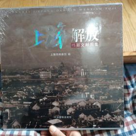上海解放·档案文献图集