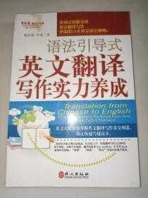语法引导式英文翻译写作实力养成  一版一印
