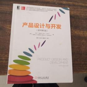 产品设计与开发(原书第5版)