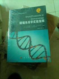 生命科学实验指南大全·典藏版单本