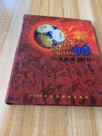 99 甲A联赛球星卡 (全111枚)