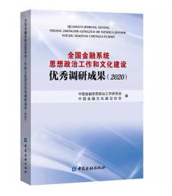 全国金融系统思想政治工作和文化建设优秀调研成果(2020)