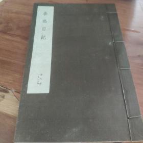鲁迅日记 一九一九年 第八册
